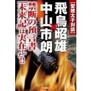 聖徳太子対談 飛鳥昭雄×中山市朗(学研) [電子書籍]
