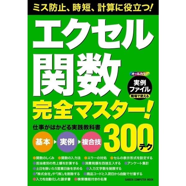 エクセル関数完全マスター!(学研) [電子書籍]