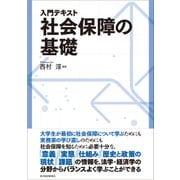 入門テキスト 社会保障の基礎(東洋経済新報社) [電子書籍]