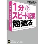 「1分スピード記憶」勉強法(三笠書房) [電子書籍]