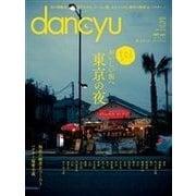 dancyu 2016年5月号(プレジデント社) [電子書籍]