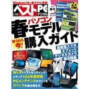 日経ベストPC+デジタル 2016春号(日経BP Next ICT選書)(日経BP社) [電子書籍]