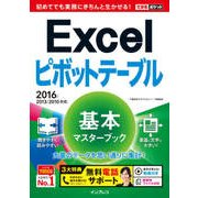 できるポケット Excelピボットテーブル 基本マスターブック 2016/2013/2010対応 [電子書籍]