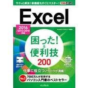 できるポケット Excel困った!&便利技 200 2016/2013/2010対応 [電子書籍]