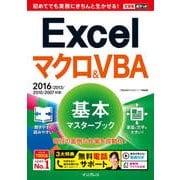 できるポケット Excelマクロ&VBA 基本マスターブック2016/2013/2010/2007対応 [電子書籍]