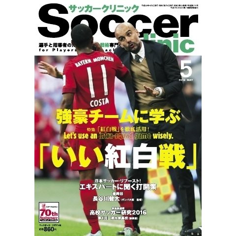 サッカークリニック 2016年5月号(ベースボールマガジン) [電子書籍]