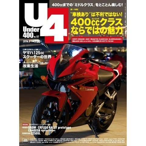 Under400 No.57(クレタパブリッシング) [電子書籍]