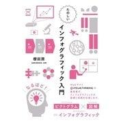 たのしいインフォグラフィック入門(ビー・エヌ・エヌ) [電子書籍]