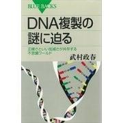 DNA複製の謎に迫る 正確さといい加減さが共存する不思議ワールド(講談社) [電子書籍]