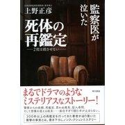 監察医が泣いた死体の再鑑定(東京書籍) [電子書籍]