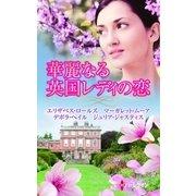 華麗なる英国レディの恋(ハーレクイン) [電子書籍]
