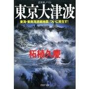 近未来ノベル 東京大津波 東海・東南海連鎖地震、ついに発生す!(PHP研究所) [電子書籍]