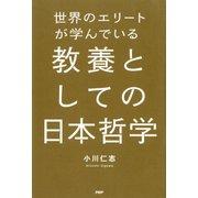 世界のエリートが学んでいる教養としての日本哲学(PHP研究所) [電子書籍]