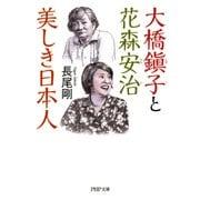 大橋鎭子と花森安治 美しき日本人(PHP研究所) [電子書籍]