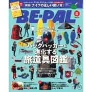 BE-PAL(ビーパル) 2016年5月号(小学館) [電子書籍]