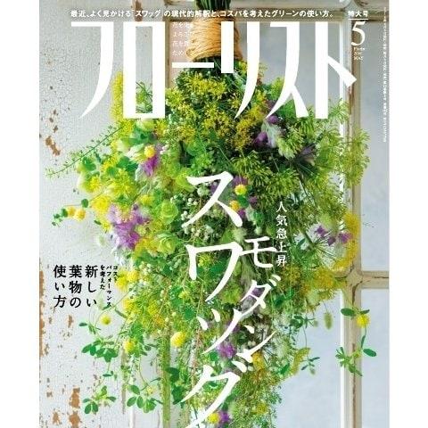 フローリスト 2016年5月号(誠文堂新光社) [電子書籍]