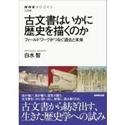 古文書はいかに歴史を描くのか フィールドワークがつなぐ過去と未来(NHK出版) [電子書籍]