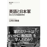 英語と日本軍 知られざる外国語教育史(NHK出版) [電子書籍]