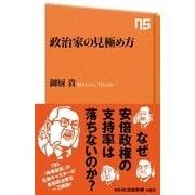 政治家の見極め方(NHK出版) [電子書籍]