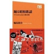 踊る昭和歌謡 リズムからみる大衆音楽(NHK出版) [電子書籍]