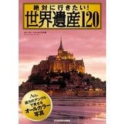 絶対に行きたい! 世界遺産120(KADOKAWA) [電子書籍]