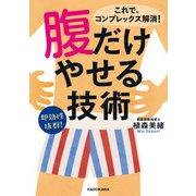 腹だけやせる技術(KADOKAWA) [電子書籍]