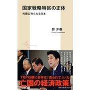 国家戦略特区の正体 外資に売られる日本(集英社) [電子書籍]