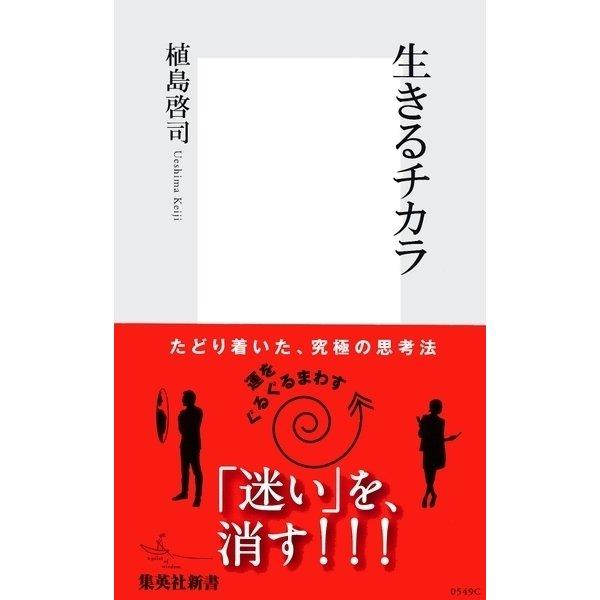 生きるチカラ(集英社) [電子書籍]