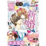 Sho-Comi 増刊 4/15号(小学館) [電子書籍]