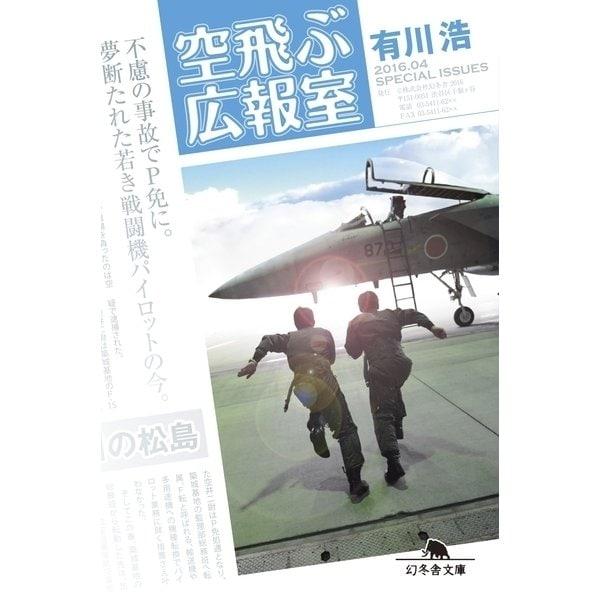 空飛ぶ広報室(幻冬舎) [電子書籍]
