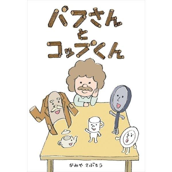 パフさんとコップくん(ごきげんビジネス出版) [電子書籍]