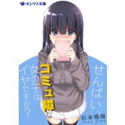 せんぱい、コミュ障な女の子はイヤですか?(KADOKAWA / エンターブレインDMG) [電子書籍]