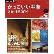 エイ出版社のスタートBOOKシリーズ かっこいい写真スタートBOOK(エイ出版社) [電子書籍]