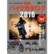 エイムック 最新バイクカタログ2016(エイ出版社) [電子書籍]