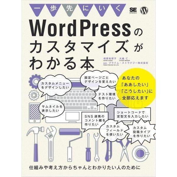 一歩先にいくWordPressのカスタマイズがわかる本(翔泳社) [電子書籍]