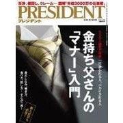 PRESIDENT 2016.5.2号(プレジデント社) [電子書籍]