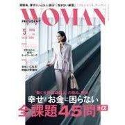 PRESIDENT WOMAN 2016.5月号(プレジデント社) [電子書籍]