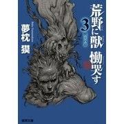 荒野に獣 慟哭す 3 獣王の章(徳間書店) [電子書籍]