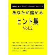 あなたが儲かるヒント集 Vol.2(PJ総合研究所) [電子書籍]