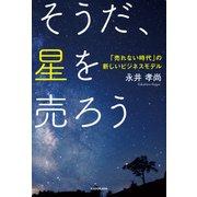 そうだ、星を売ろう 「売れない時代」の新しいビジネスモデル(KADOKAWA) [電子書籍]
