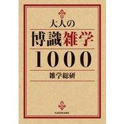 大人の博識雑学1000(KADOKAWA) [電子書籍]
