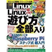 日経Linux 2016年5月号(日経BP社) [電子書籍]
