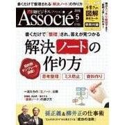 日経ビジネス アソシエ 2016年5月号(日経BP社) [電子書籍]