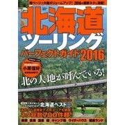 北海道ツーリングパーフェクトガイド2016(学研) [電子書籍]