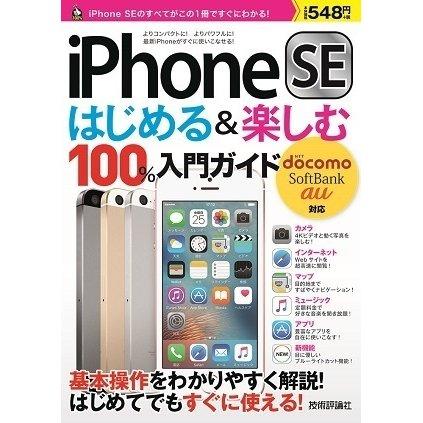 iPhone SEはじめる&楽しむ100%入門ガイド-docomo SoftBank au対応 (技術評論社) [電子書籍]