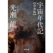 宇宙年代記 【合本版】(KADOKAWA / 角川書店) [電子書籍]