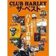 エイムック CLUB HARLEY増刊ザ・ベスト(エイ出版社) [電子書籍]
