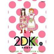 2DK 2016 SPRING(講談社) [電子書籍]