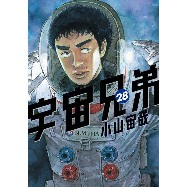 宇宙兄弟(28)(講談社) [電子書籍]