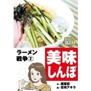 美味しんぼ ラーメン戦争 2(小学館) [電子書籍]